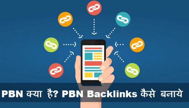 PBN क्या है? PBN Backlinks कैसे बनाये