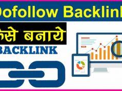 High Quality Backlink कैसे बनाये