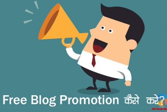Blog Post Publish करने के बाद Promote कैसे करें?