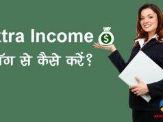 extra income blog kaise kare