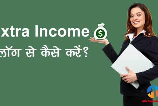 extra income blog kaise kare