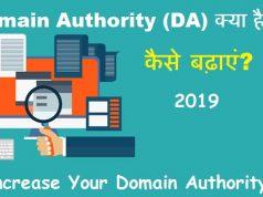 Domain Authority Kya Hai Kaise Badhaye
