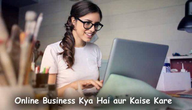 Online Business Kya Hai aur Kaise Kare
