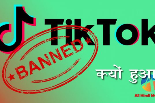 Tik Tok Banned in India Reason Latest News in Hindi