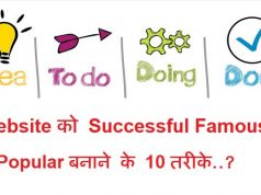 Website Ko Successful Famous Popular Kaise Banaye