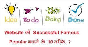 Website Ko Successful Famous Popular Kaise Banaye